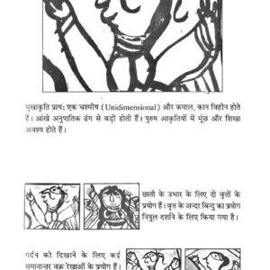 Manjusha Chitrakala
